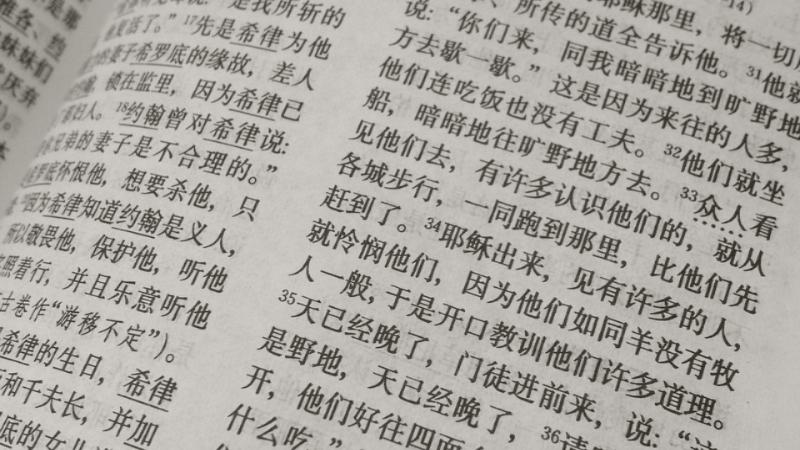 TRADUCCIONES DE LA BIBLIA EN ASIA – Parte 1